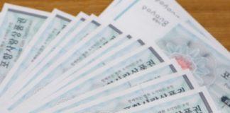 Südkoreanische Provinz kratzt lokale Währungen für eine offizielle Kryptowährung